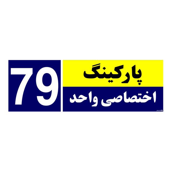 تابلو نشانگر چاپ پارسیان طرح شماره پارکینگ اختصاصی واحد 79