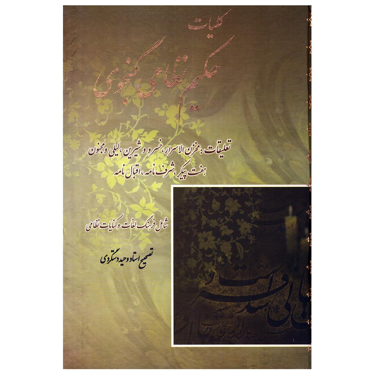 کتاب کلیات حکیم نظامی گنجوی اثر حکیم نظامی گنجوی انتشارات بهزاد