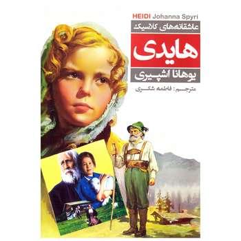 کتاب هایدی اثر یوهانا اشپیری نشر عطش