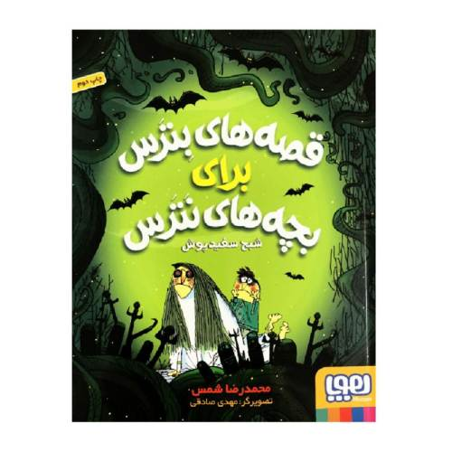 کتاب قصه های بترس برای بچه های نترس شبح سفیدپوش اثر محمدرضا شمس انتشارات هوپا