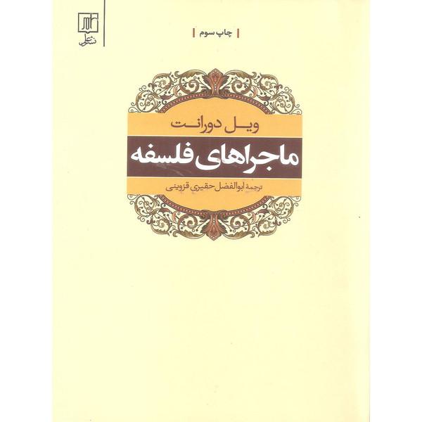 کتاب ماجراهای فلسفه اثر ویل دورانت نشر علمی