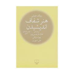 کتاب هنر شفاف اندیشیدن اثر رولف دوبلی