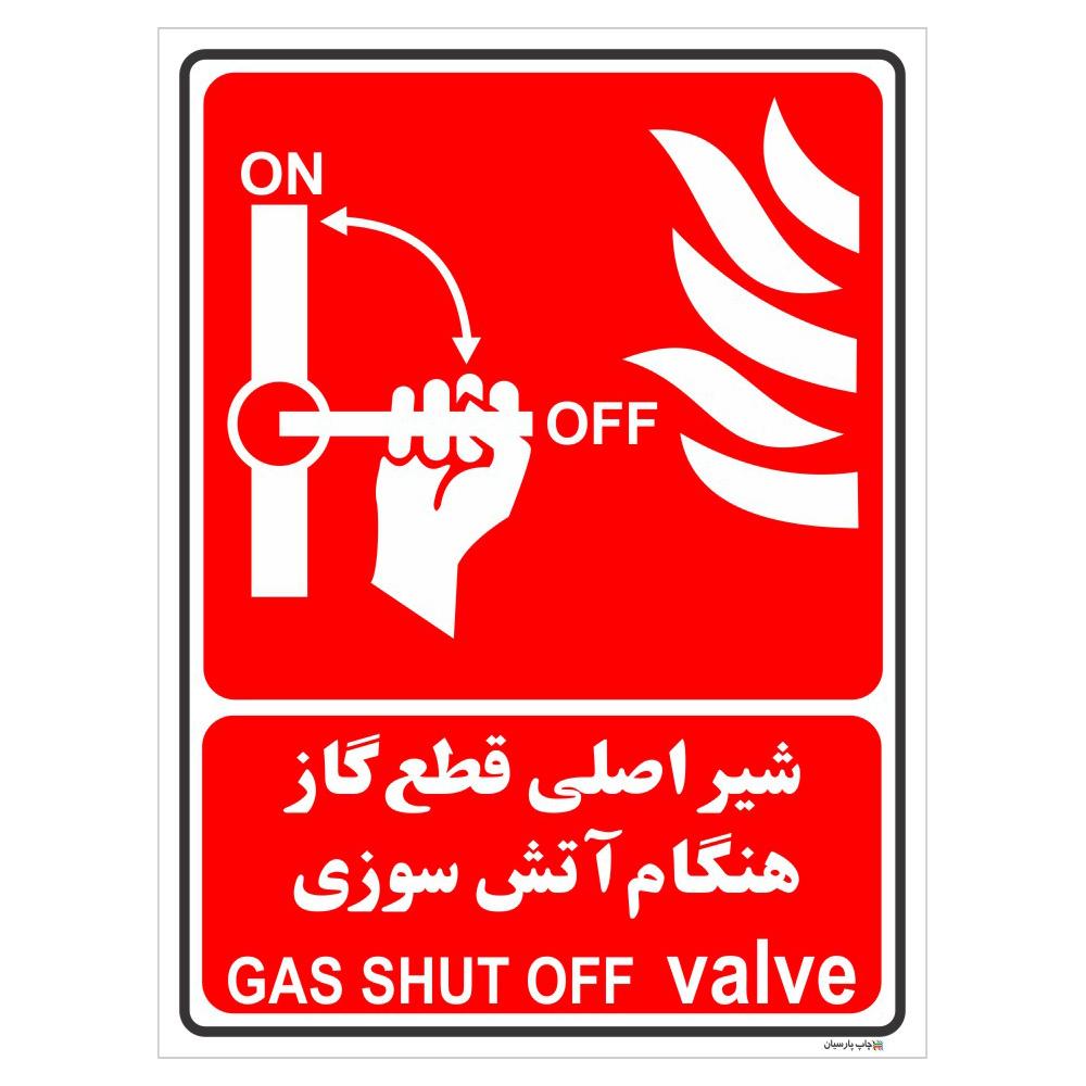 برچسب چاپ پارسیان طرح شیر اصلی قطع گاز هنگام آتش سوزی بسته دو عددی