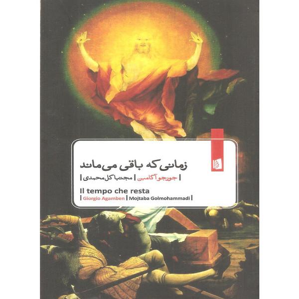 کتاب زمانی که باقی می ماند اثر جورجو آگامبن نشر بیدگل