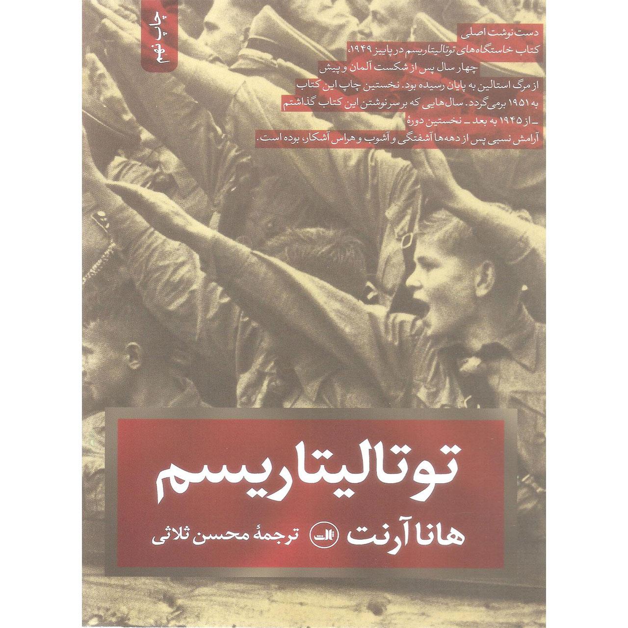 کتاب توتالیتاریسم اثر هانا آرنت نشر ثالث