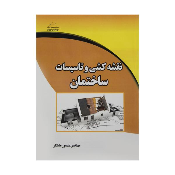 کتاب نقشه کشی و تاسیسات ساختمان اثر مهندس منصور منشکر