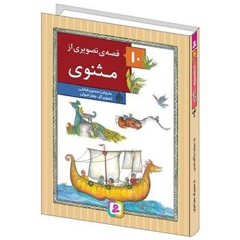 کتاب 10 قصه تصویری از مثنوی اثر حسین فتاحی انتشارات قدیانی مجموعه 10 جلدی