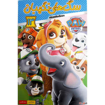 انیمیشن سگهای نگهبان 13 اثر کیت چاپمن نشر هنر اول