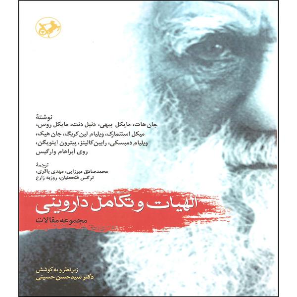 کتاب الهیات و تکامل داروینی اثر جمعی از نویسندگان نشر امیرکبیر