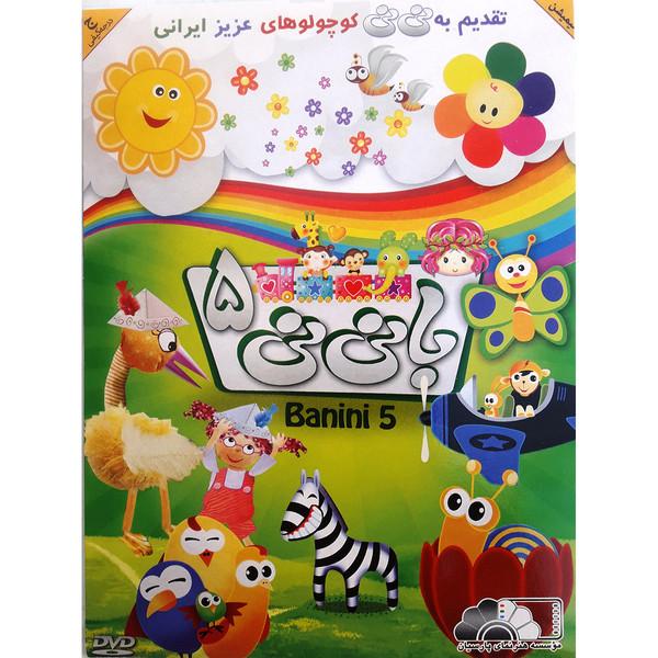 انیمیشن با نی نی 5 اثر مارک اندروز نشر هنر نمای پارسیان