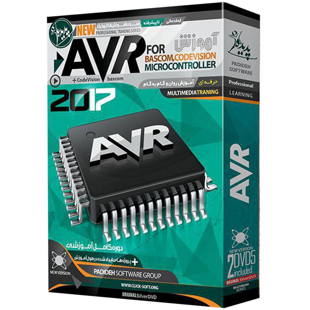 نرم افزار آموزش AVR 2017 نشر پدیده
