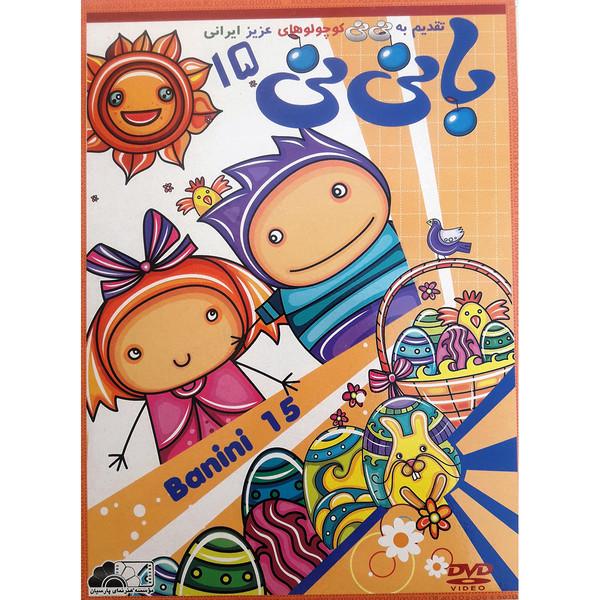 انیمیشن با نی نی 15 اثر مارک اندروز نشر هنر نمای پارسیان