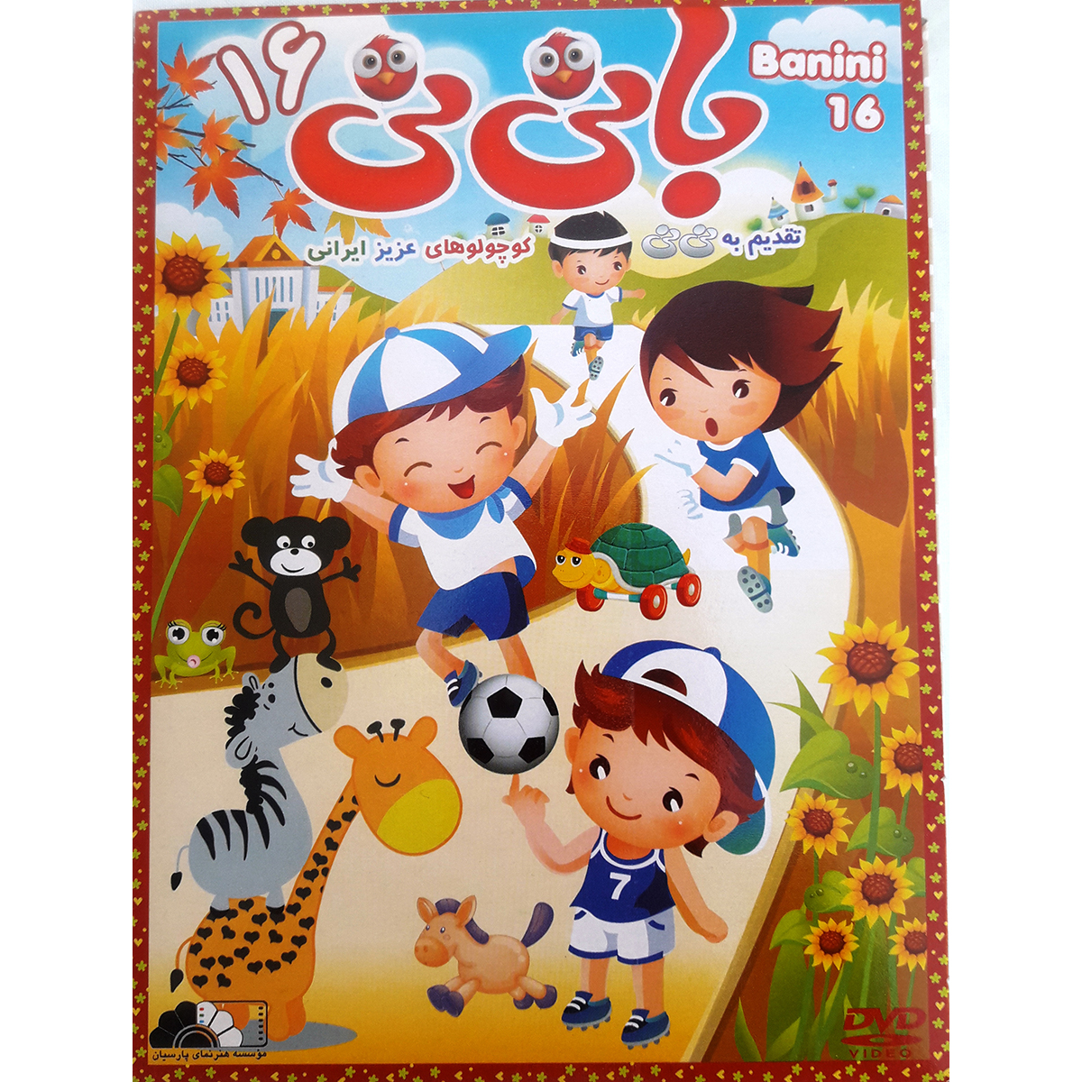 انیمیشن با نی نی 16 اثر مارک اندروز نشر هنر نمای پارسیان