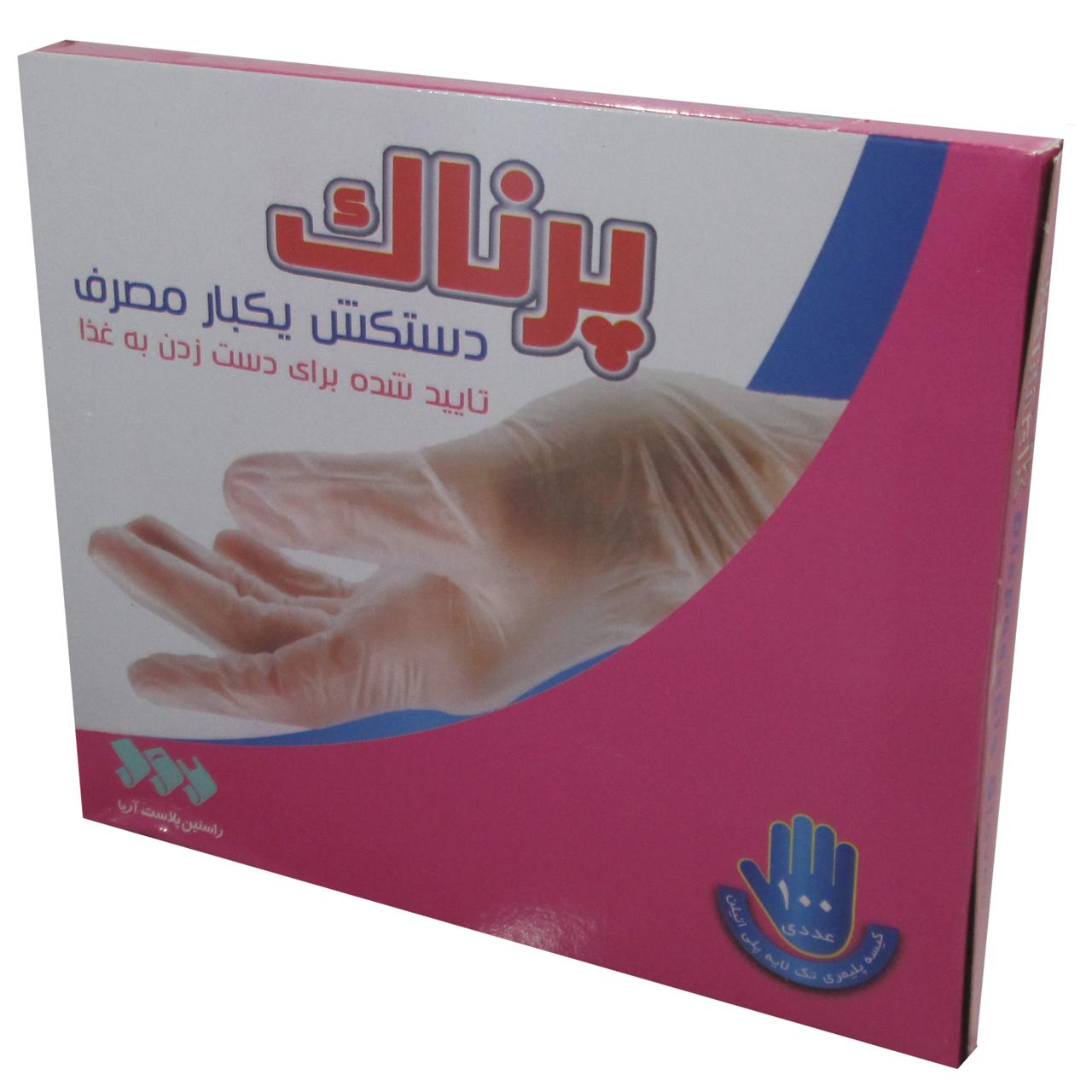 دستکش یکبارمصرف پرناک مدل sterile بسته 100 عددی