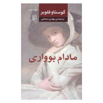 کتاب مادام بوواری اثر گوستاو فلوبر نشر مرکز