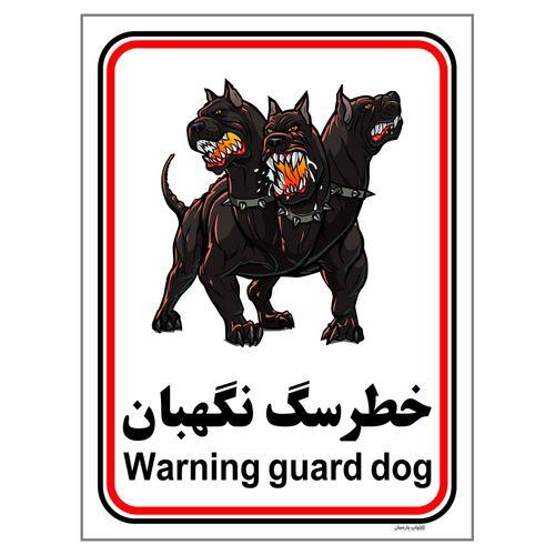 برچسب چاپ پارسیان طرح سگهای نگهبان کد 043 بسته دو عددی
