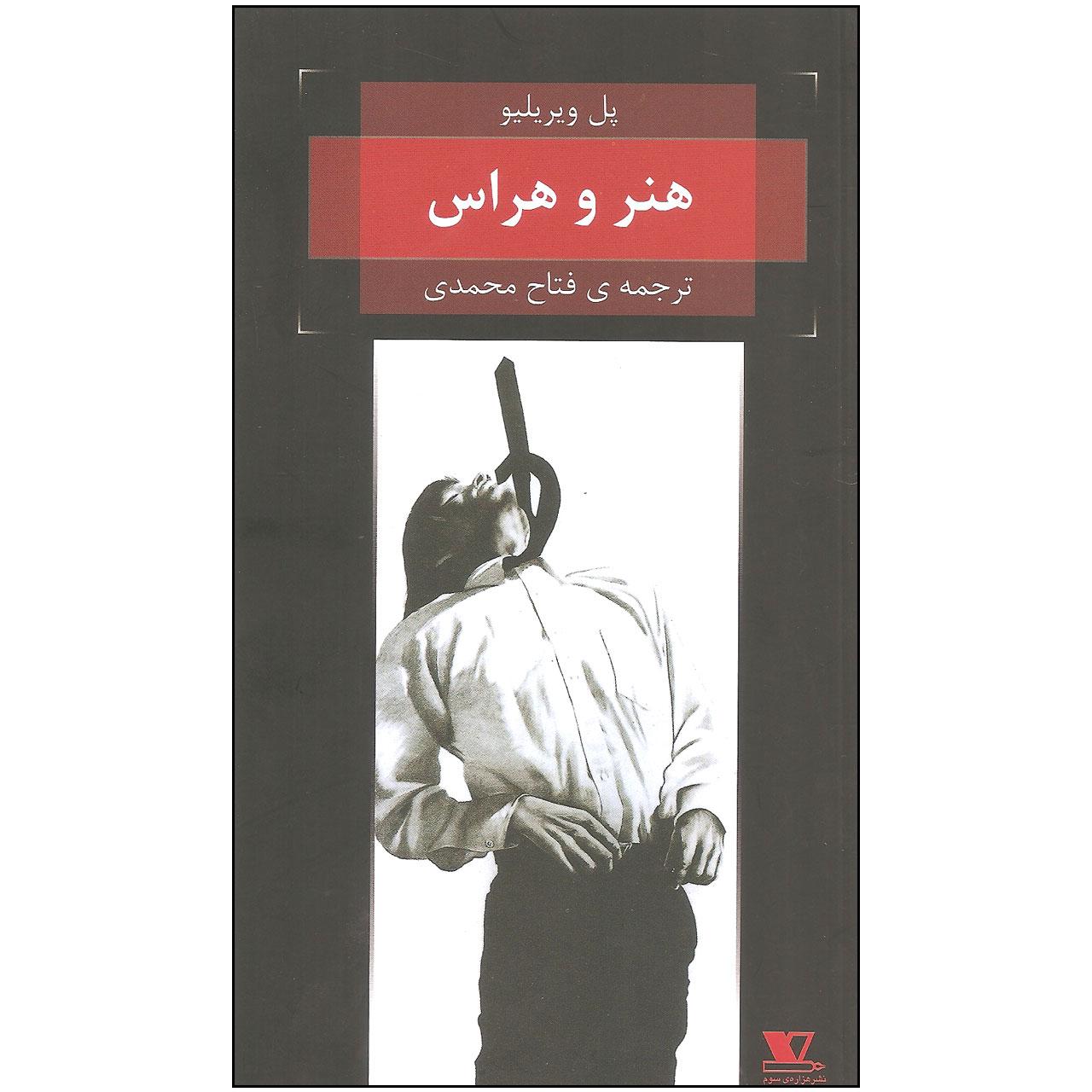 کتاب هنر و هراس اثر پل ویریلیو نشر هزاره سوم