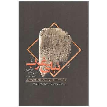 کتاب نیای غرب اثر جمعی از نویسندگان نشر ققنوس