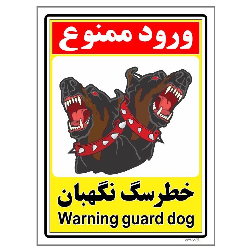 برچسب چاپ پارسیان طرح ورود ممنوع خطر سگ نگهبان کد 058 بسته دو عددی