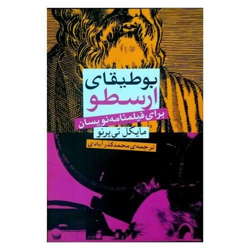 کتاب بوطیقای ارسطو برای فیلمنامه نویسان اثر مایکل تی یرنو نشر ساقی