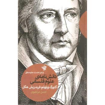 کتاب دانش نامه علوم فلسفی اثر گئورگ ویلهلم فریدریش هگل نشر لاهیتا