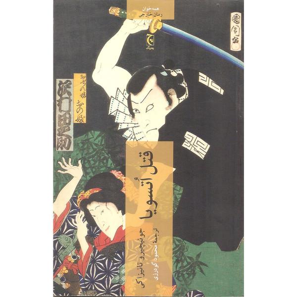 کتاب قتل اتسویا اثر جونیچیرو تانیزاکی انتشارات چترنگ