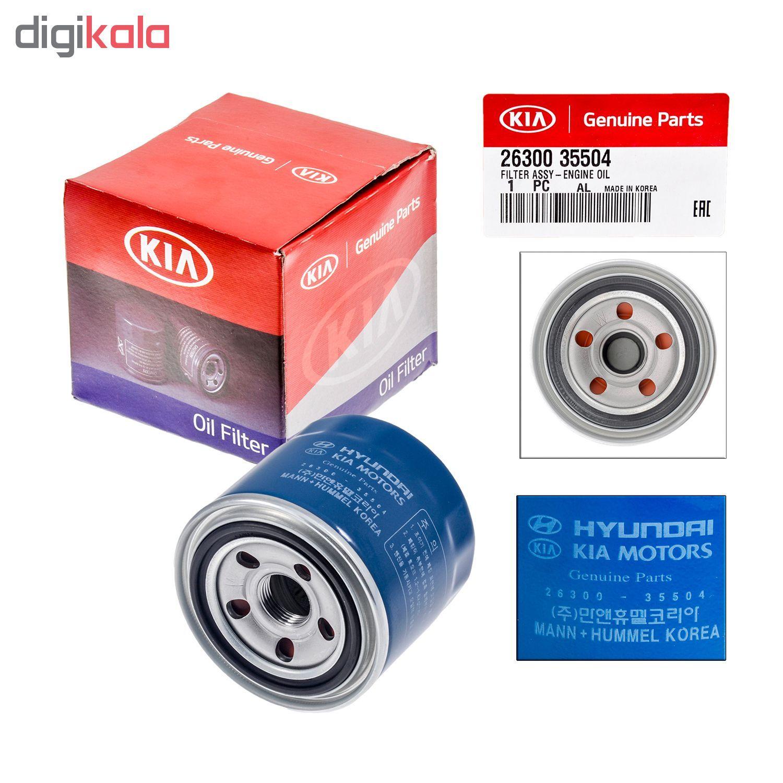 فیلتر روغن خودرو کیا جنیون پارتس کد 35504 مناسب برای سراتو main 1 3