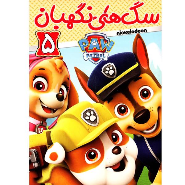 انیمیشن سگهای نگهبان 5 اثر کیت چاپمن نشر هنر اول