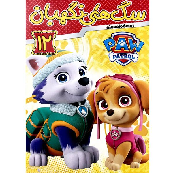 انیمیشن سگهای نگهبان 12 اثر کیت چاپمن نشر هنر اول