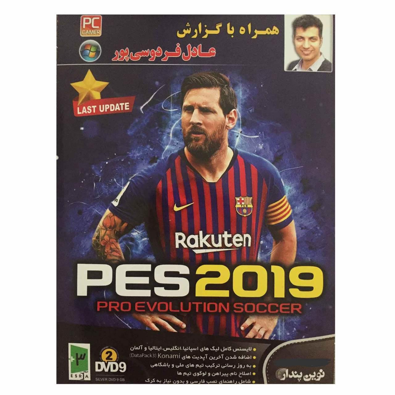 بازی PES 2019 مخصوص PC نشر نوين پندار