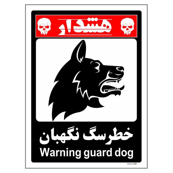 برچسب چاپ پارسیان طرح سگهای نگهبان مدل سگ ژرمن 155 بسته دو عددی