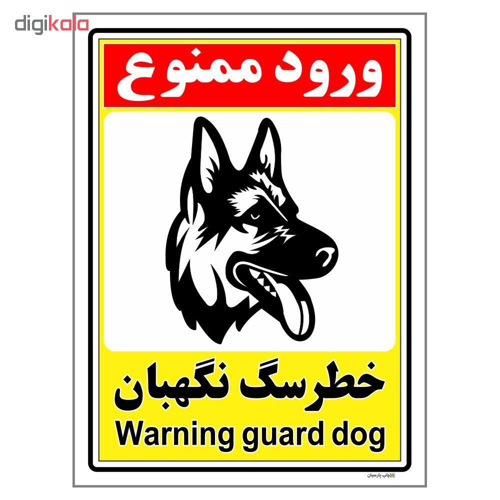 برچسب چاپ پارسیان طرح ورود ممنوع خطر سگ نگهبان کد 122 بسته 2 عددی