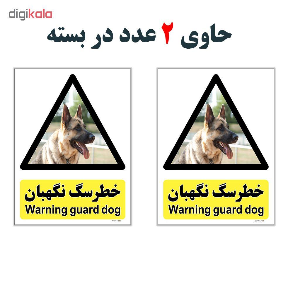 برچسب چاپ پارسیان طرح سگ های نگهبان کد 198 بسته 2 عددی