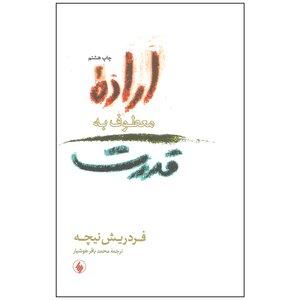 کتاب اراده معطوف به قدرت اثر فردریش نیچه انتشارات فرزان روز