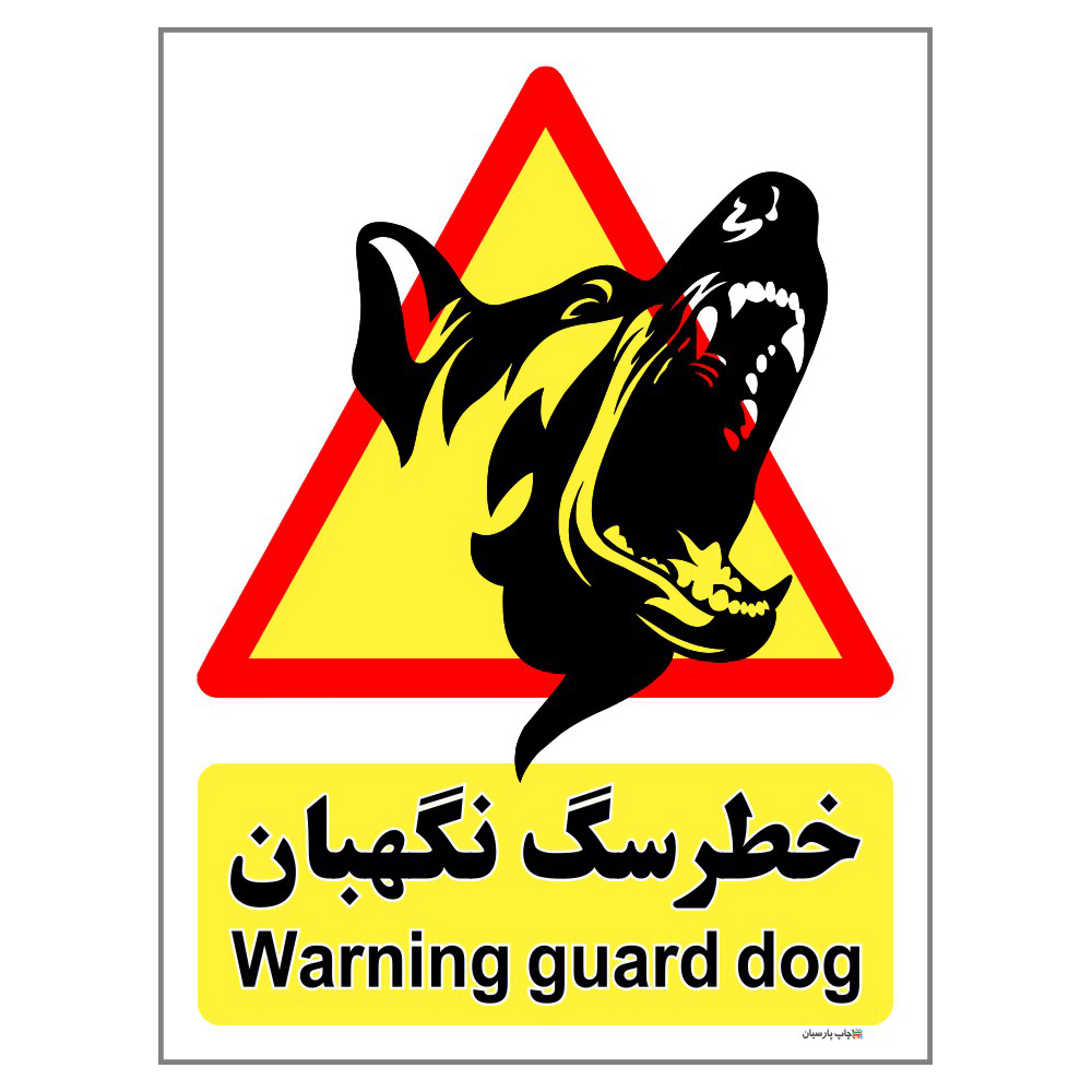 برچسب چاپ پارسیان طرح سگ های نگهبان کد 156 بسته 2 عددی
