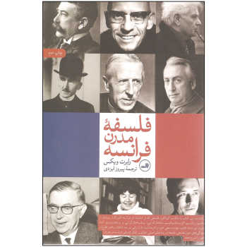 کتاب فلسفه مدرن فرانسه اثر رابرت ویکس نشر ثالث