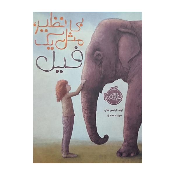 کتاب بی نظیر، مثل یک فیل لیندا اوتمن های انتشارات پرتقال