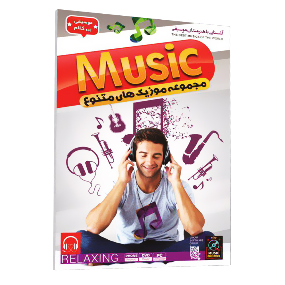 مجموعه موسیقی بی کلام نشر جوکار
