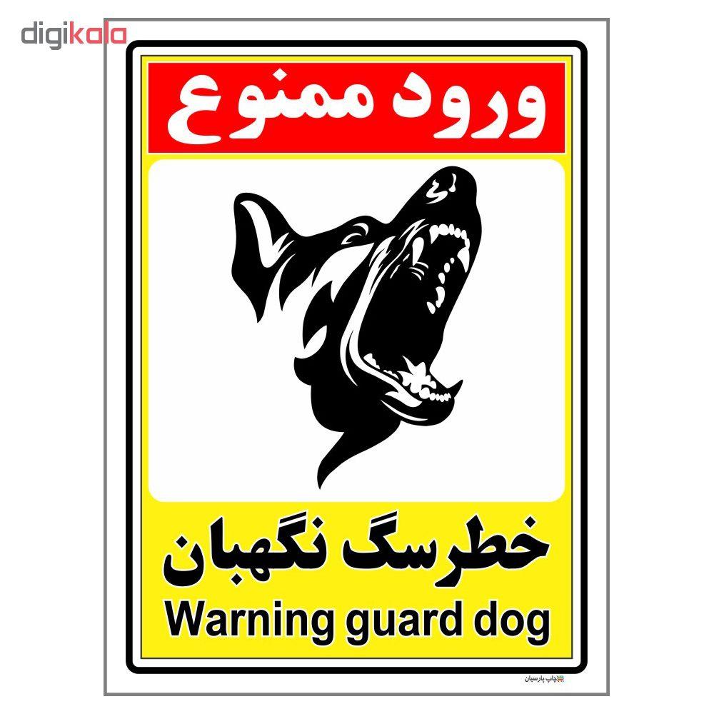 برچسب چاپ پارسیان طرح ورود ممنوع خطر سگ نگهبان کد 176 بسته 2 عددی