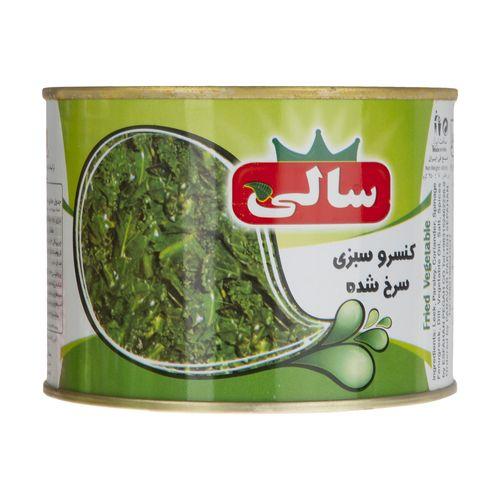 کنسرو سبزی سرخ شده سالی مقدار 450 گرم
