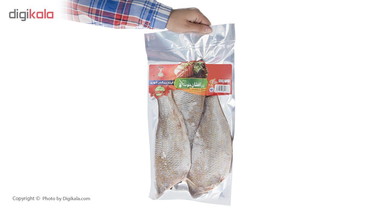 ماهی سنگسر منجمد زرافشان جنوب مقدار 700 گرم