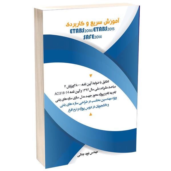 کتاب آموزش سریع و کاربردی ETABS2016/ETABS2015/SAFE2014 اثر مهندس نوید جلالی انتشارات مهر زهرا(س)