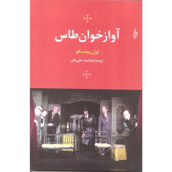 کتاب آوازخوان طاس اثر اوژن یونسکو نشر ترانه