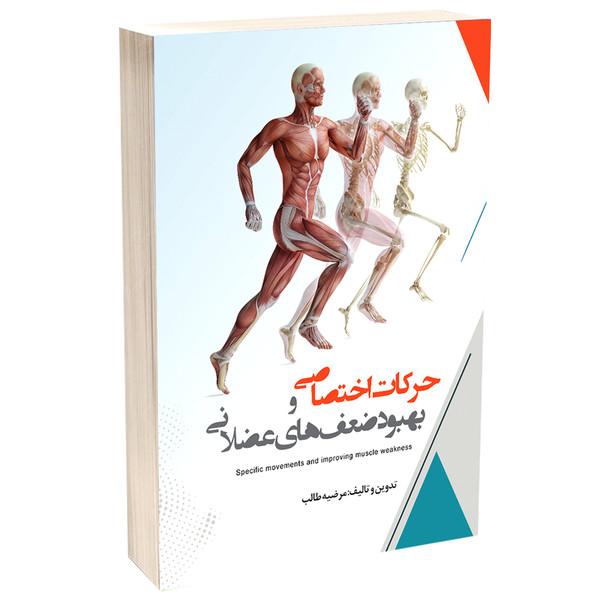 کتاب حرکات اختصاصی و بهبود ضعف های عضلانی اثر مرضیه طالب انتشارات مهر زهرا(س)