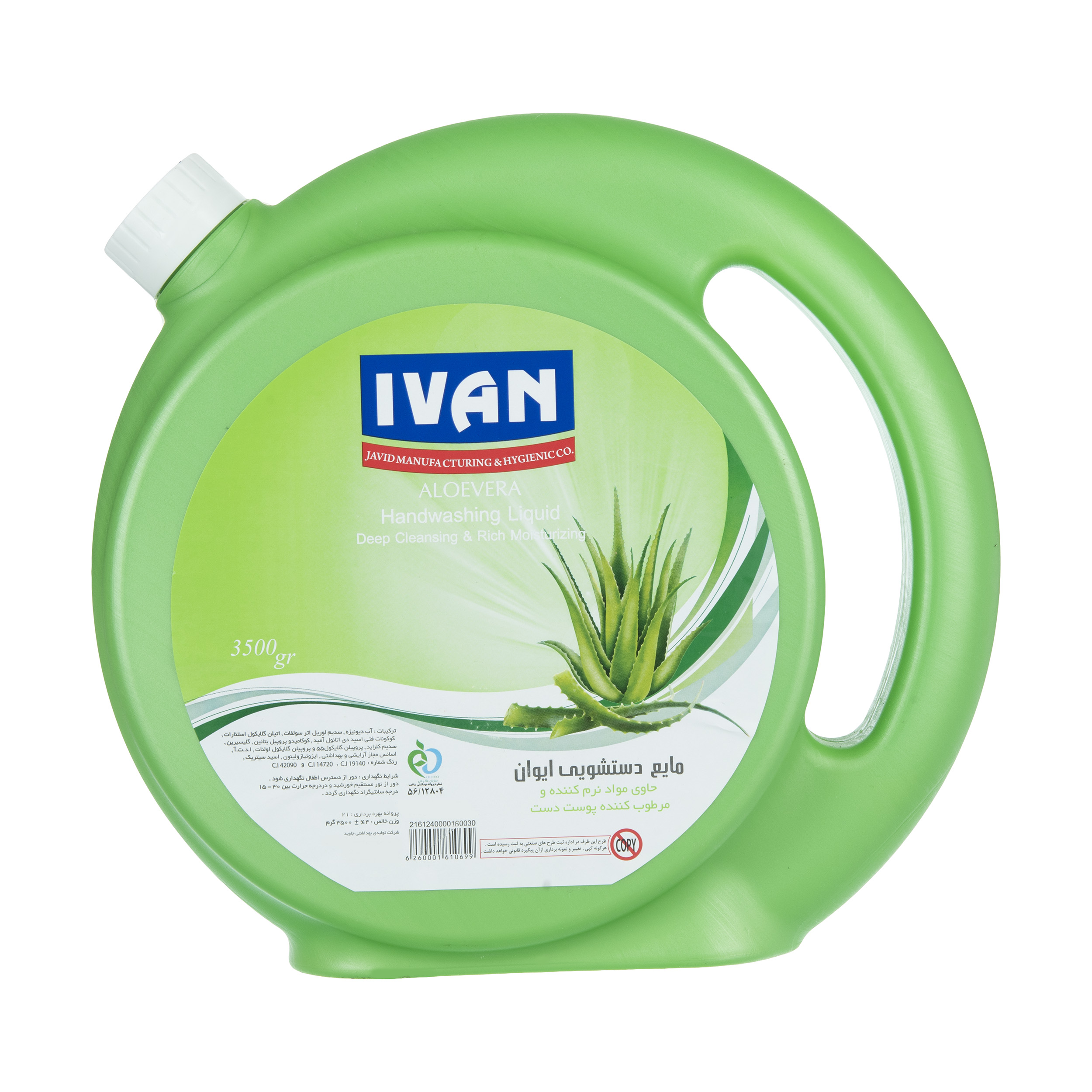 مایع دستشویی ایوان مدل Aloevera مقدار 3500 گرم