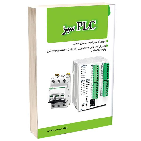 کتاب PLC سبز اثر مهندس علی یزدانی انتشارات مهر زهرا(س)
