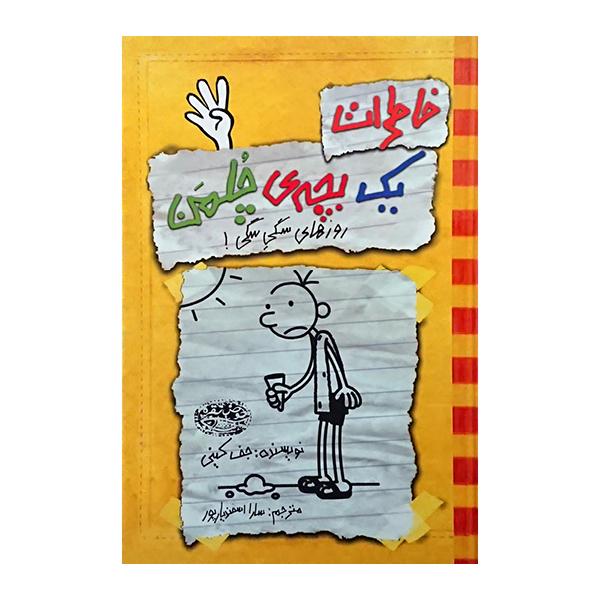 کتاب خاطرات یک بچه ی چلمن اثرجف کینی نشرحوض نقره
