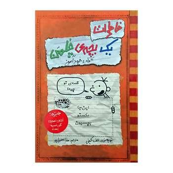 کتاب خاطرات یک بچه ی چلمن کتاب خودآموز اثر جف کینی نشر حوض نقره