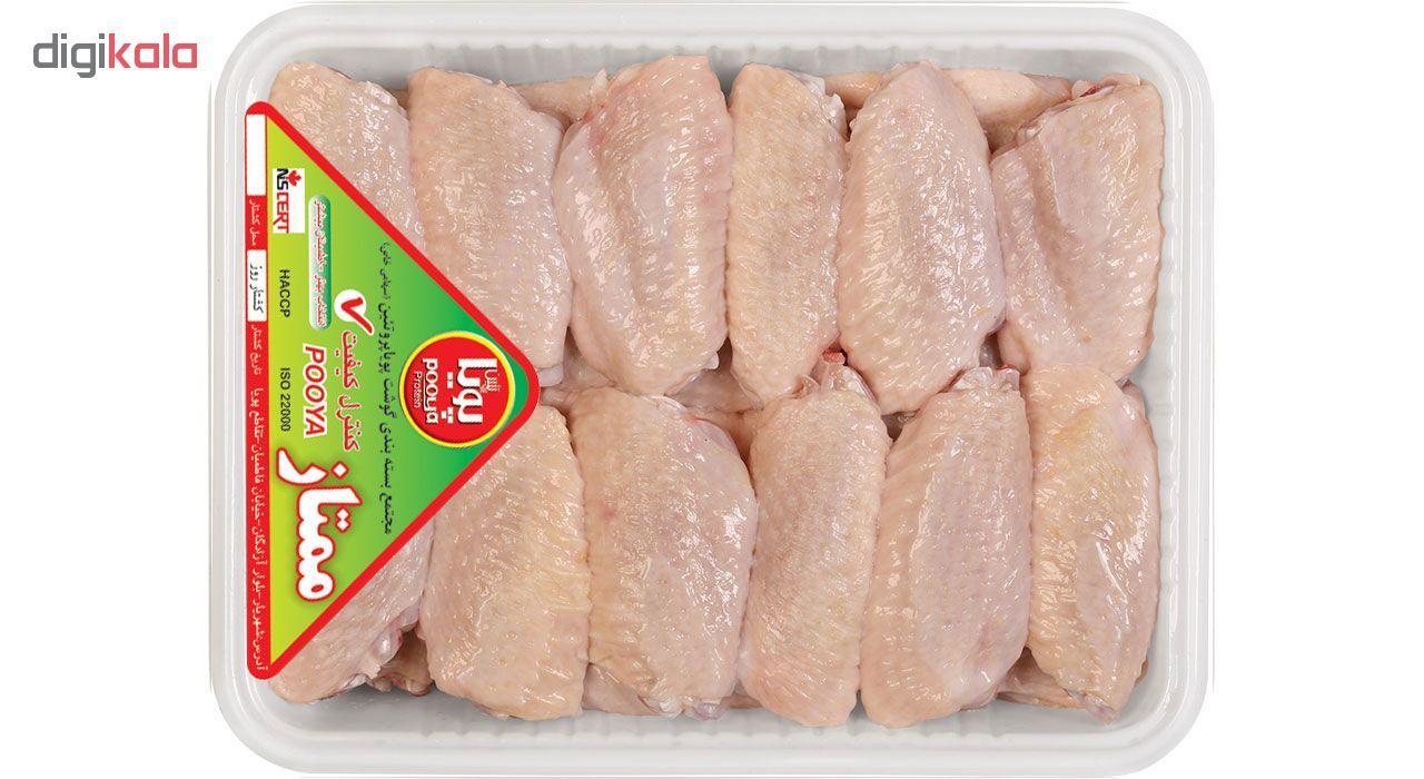 بال ساده مرغ پویا پروتئین وزن 900 گرم main 1 1