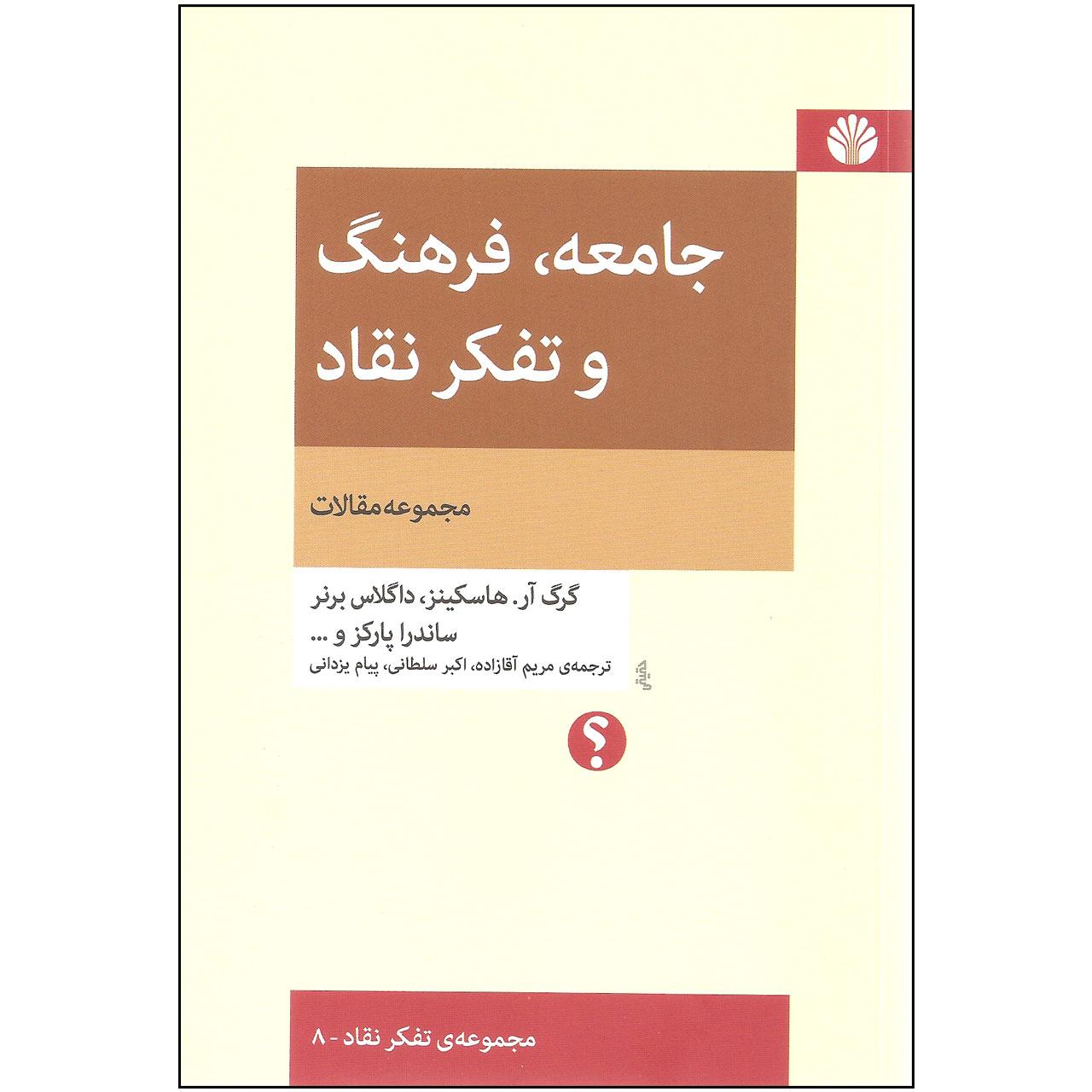 خرید                      کتاب جامعه فرهنگ و تفکر نقاد اثر جمعی از نویسندگان نشر اختران